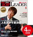 Nikkei_topleader