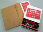 『日経新聞の数字がわかる本 「景気指標」から経済が見える』