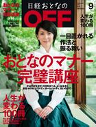 Nikkei_otona