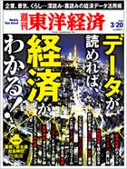 Toyokeizai100318_2