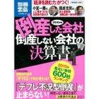 2010年版 倒産した会社 倒産しない会社の決算書 (別冊宝島)