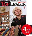 1004_topleader