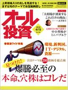 20100415alltoushi