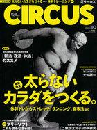 Circus201010