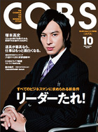 Mag_cover_current24