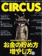 Circus201102