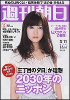 Asahi20100311