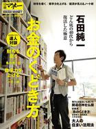 Ishida_hyyoshi_3