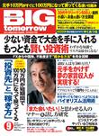Big_09_2010